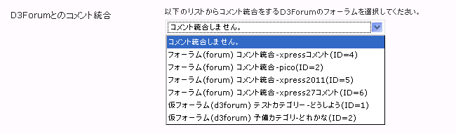 d3forum_integration